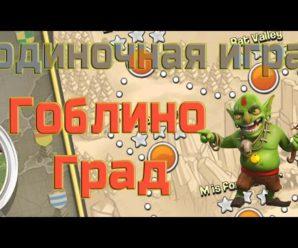 Прохождение одиночной миссии №12: Гоблиноград