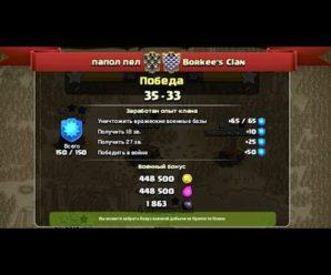 Как рассчитывается победа в войне кланов?