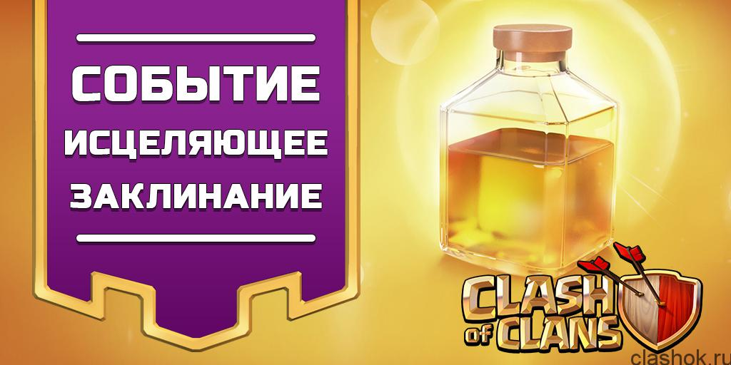 heal-spell-clash-of-clans-event