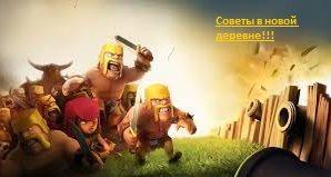 Советы по развитию в новой деревне Clash of clans.