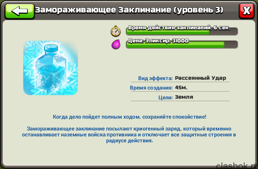Замораживающее_заклинание_3
