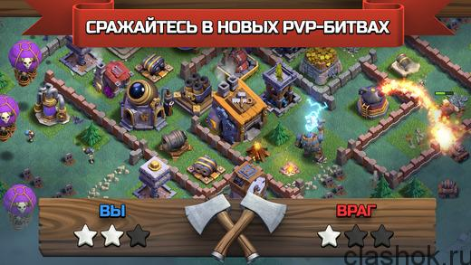 pvp-boi-clash-of-clans
