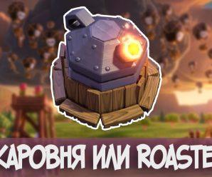 Жаровня (Roaster)