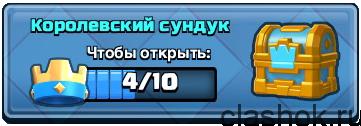 Clash-Royale-Korolevskij-sunduk