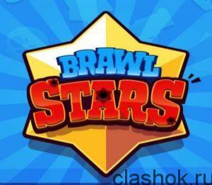 новая игра от Supercell Brawl Stars бравл старс Clashokru