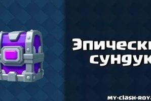 Эпический сундук Clash Royale