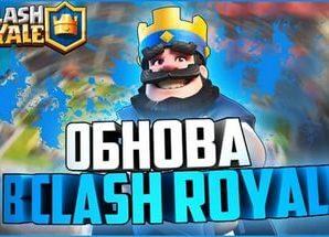Обновление Clash Royale 12 июня 2017 года