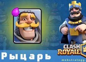 Рыцарь в Clash Royale