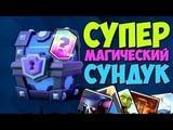 Супер Магический сундук Clash Royale