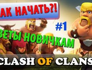 Clash of Clans: советы новичкам