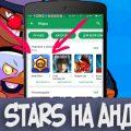 Когда выйдет Бравл Старс (Brawl Stars) на андроид?