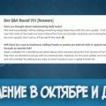 Октябрьское обновление Clash Royale- ответы разработчиков