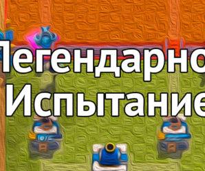 Легендарное испытание в игре Clash Royale