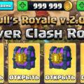 Скачать Nulls Royale (Нульс Рояль). Приватный сервер для Клэш Рояль