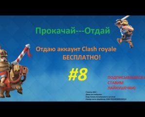 Бесплатные аккаунты Клэш Рояль