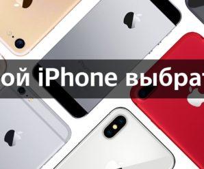 Какую модель iPhone выбрать?