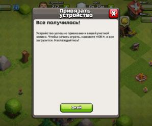 Как вернуть деревню если вы его потеряли (Clash of clans).