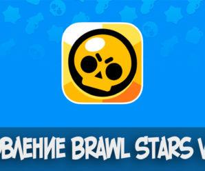 Обновление Brawl Stars до версии v.8.21