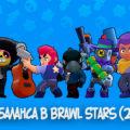 Изменение баланса Brawl Stars в конце мая