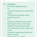 Обновление Клэш Рояль до версии 2.2.2