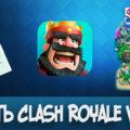 Скачать Клэш Рояль (Clash Royale) v. 2.2.3