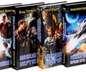Лучшие фантастические книги
