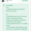 Клэш Рояль обновлен до версии 2.3.2