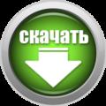Скачать Клэш Рояль v.2.3.1 бесплатно