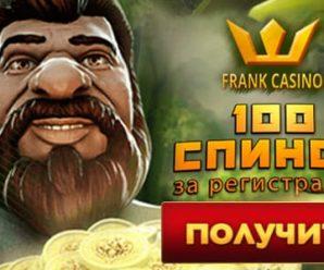 Фриспины и другие бонусы от Франк казино