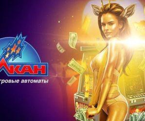 Как играть в онлайн казино без риска
