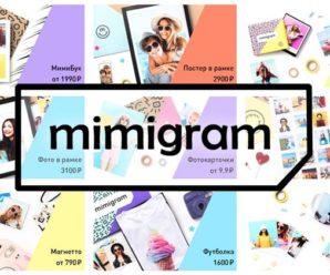 Печать фото с помощью приложения «Мимиграм»