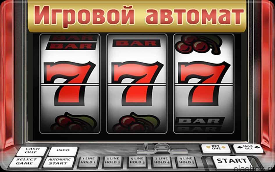 777 казино igrovoy