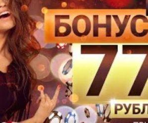 777 рублей от Азино 777
