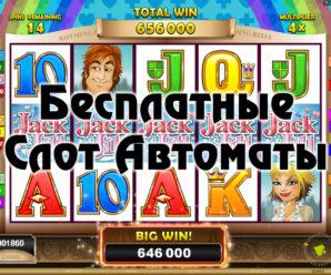 Бесплатные игровые автоматы 777