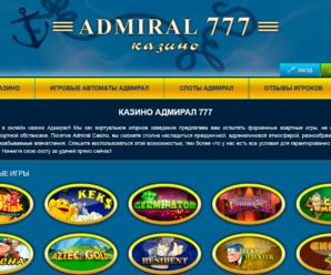 Лучшие слоты в казино Адмирал 777