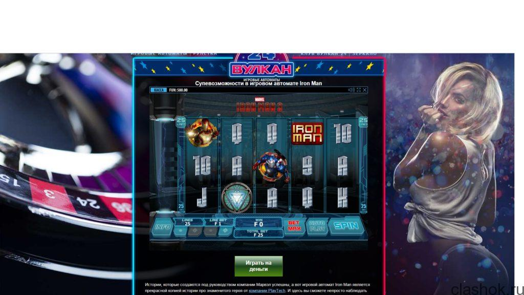 Игровые автоматы с бездепозитным бонусом за регистрацию