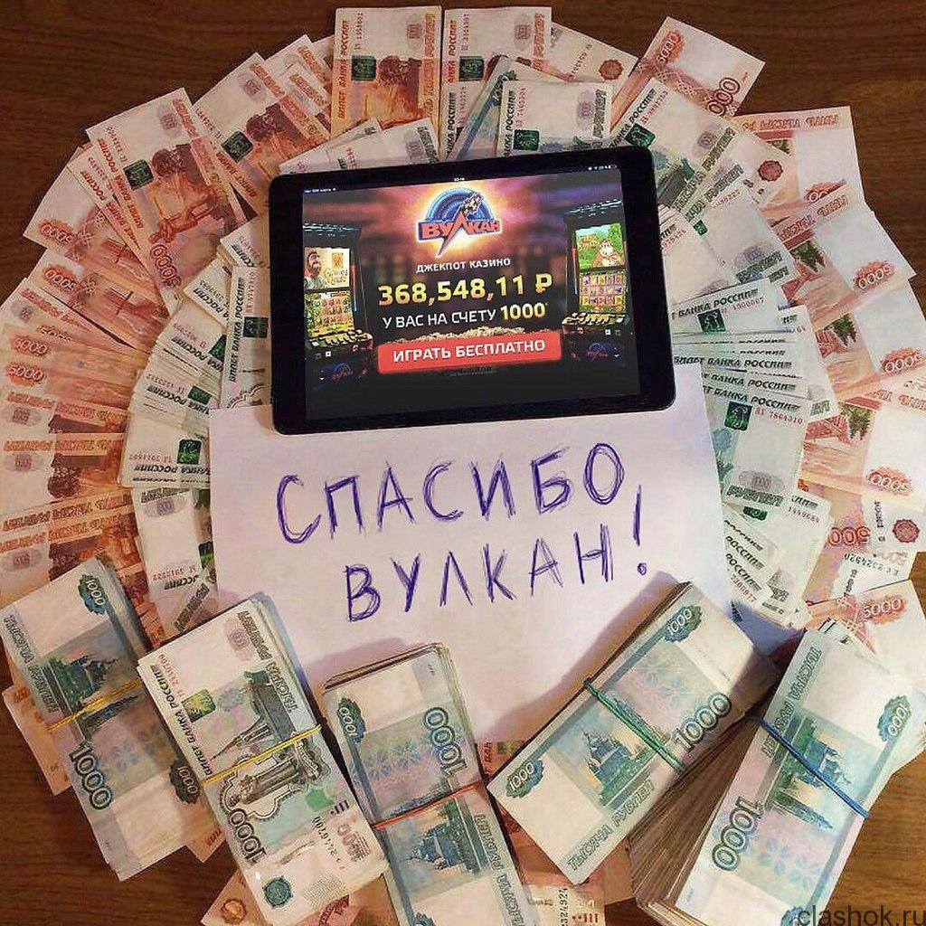 доллар вулкан казино
