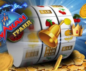 Преимущества слотов казино Вулкан Гранд