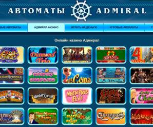 Интересные слоты в клубе казино Адмирал