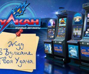 Казино Вулкан и их игровые автоматы от Новоматик