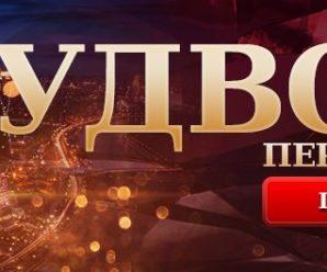 Обзор официального сайта казино вулкан Россия