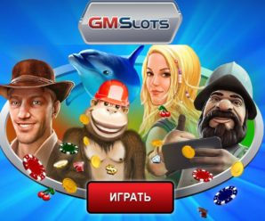Обзор онлайн казино ГМСлотс Делюкс