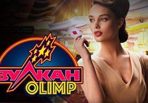 Почувствуй себя на Олимпе в казино Вулкан