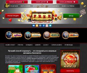Онлайн казино free-awtomaty-play.com — отзывы игроков