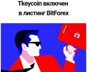 Листинг Токена Tkeycoin на бирже BitForex перенесена на 6 сентября. А будет ли листинг?