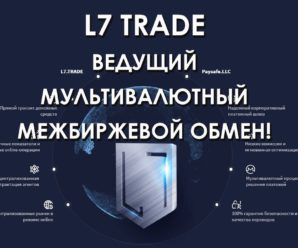 Заработок на арбитраже с криптовалютами на площадке L7Trade