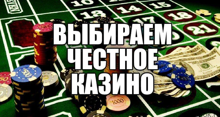 Выбираем казино по надежности