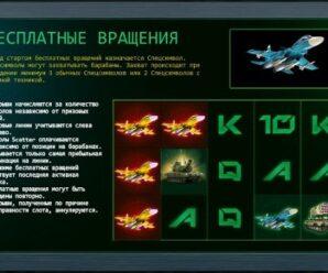 Игра Армата: демо-версия танковых сражений в онлайн играх и преимущества слота